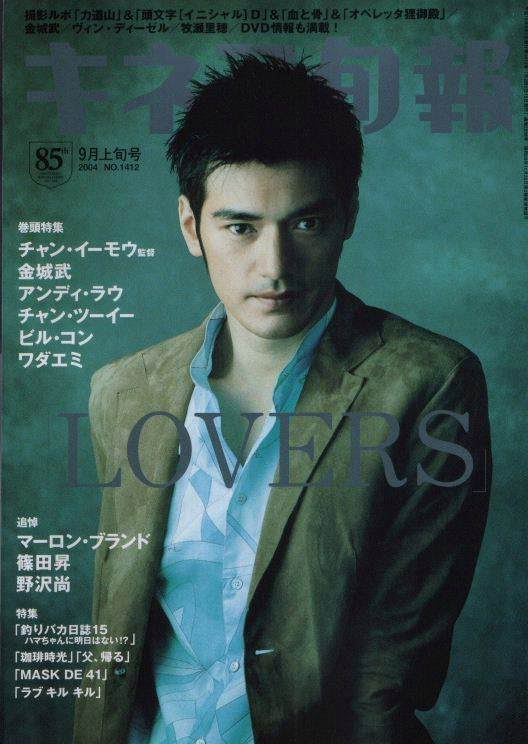 takeshi kaneshiro moviestakeshi kaneshiro 2017, takeshi kaneshiro chungking express, takeshi kaneshiro dolphin, takeshi kaneshiro films, takeshi kaneshiro jackie chan, takeshi kaneshiro young, takeshi kaneshiro online, takeshi kaneshiro weibo, takeshi kaneshiro news 2017, takeshi kaneshiro imdb, takeshi kaneshiro instagram, takeshi kaneshiro 2016, takeshi kaneshiro movies, takeshi kaneshiro tumblr, takeshi kaneshiro net, takeshi kaneshiro wong kar wai, takeshi kaneshiro news, takeshi kaneshiro interview, takeshi kaneshiro wikipedia